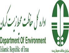 اداره کل حفاظت از محیط زیست کرمان
