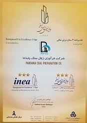 تقدیرنامه تعالی سازمانی سه ستاره